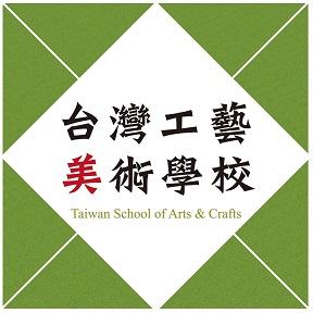 台灣工藝美術學校